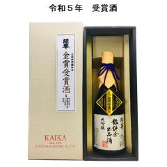 開華 金賞受賞酒720ml