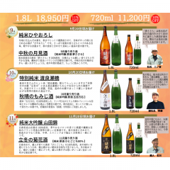 開華 頒布会1.8L16000円コース(3回)