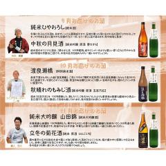 開華 頒布会720ml 15000円コース(3回)