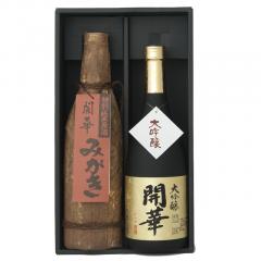 みがき竹皮・開華大吟醸(TG-55)