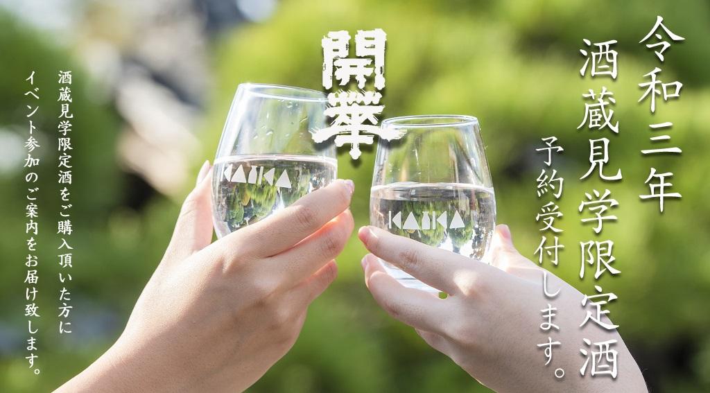 酒蔵見学酒