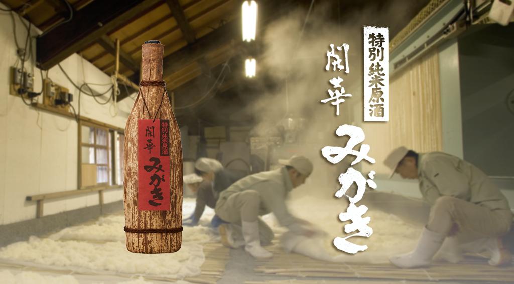 みがき竹皮