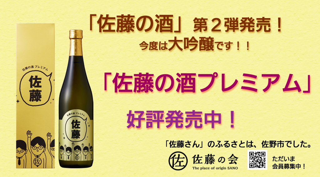 佐藤の酒プレミアム