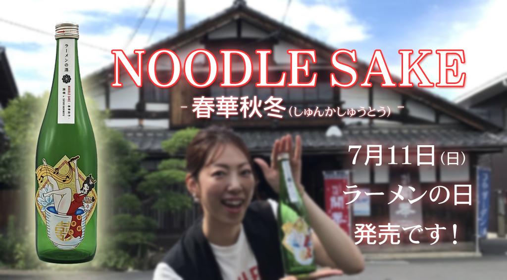 NOODLE SAKE-春華秋冬- 720ml
