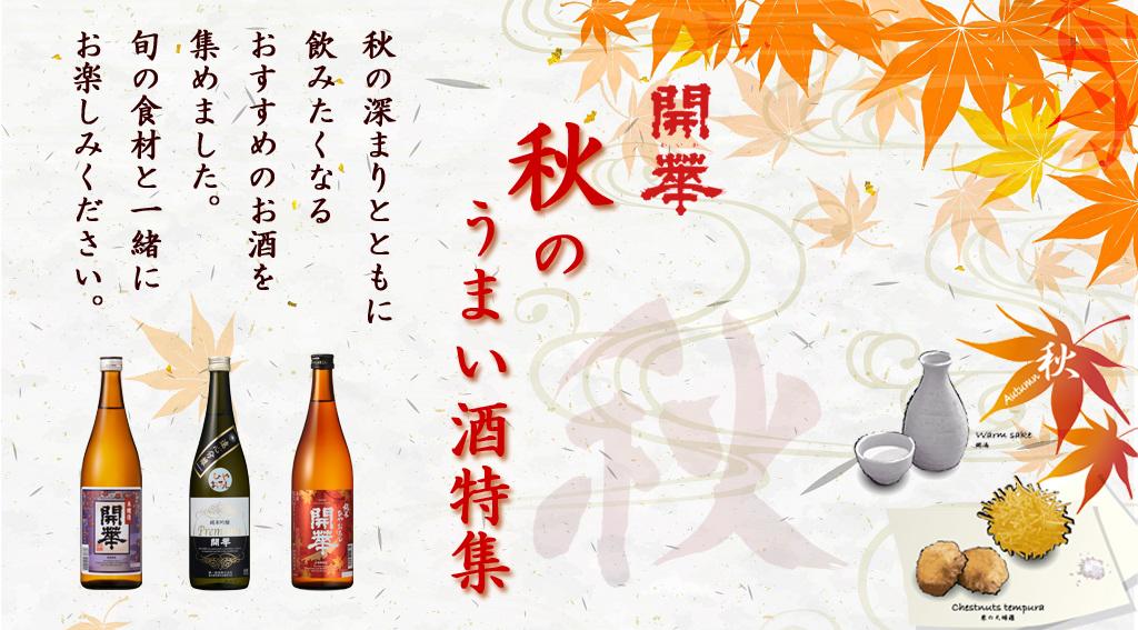 秋のうまい酒特集