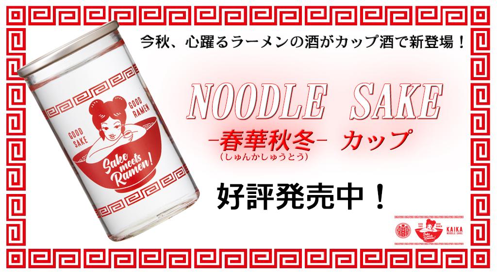 NOODLE SAKE-春華秋冬-カップ