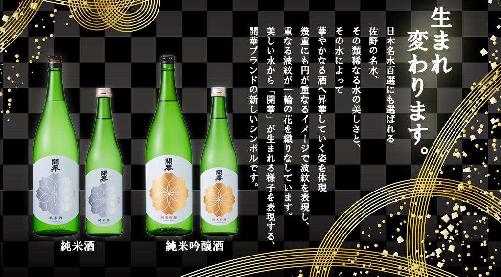 純米吟醸・純米酒